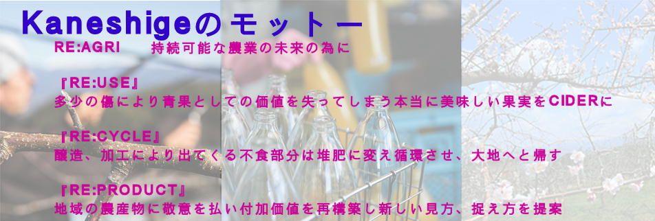 カネシゲ農園/長野県下条村